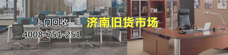 济南物资回收:空调回收,家具回收,电脑回收,电器回收,饭店\宾馆\酒店物资回收